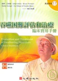 吞嚥困難評估和治療-臨床實用手冊(附光碟)