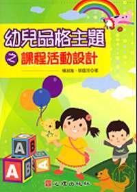 幼兒品格主題之課程活動設計 /