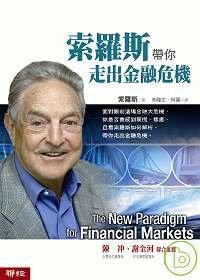 索羅斯帶你走出金融危機