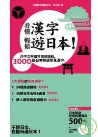 看懂漢字,輕鬆遊日本