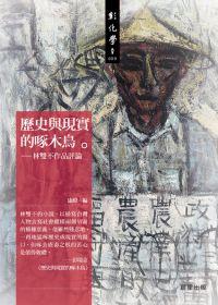 歷史與現實的啄木鳥:林雙不作品評論