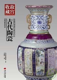 你應該知道的200件古代陶瓷