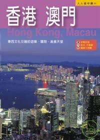 香港 澳門 =  Hong Kong, Macau /