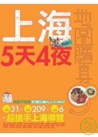 上海5天4夜