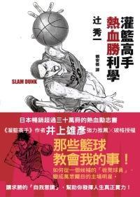 灌籃高手熱血勝利學(2012年...