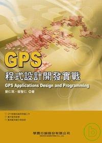 GPS程式設計開...