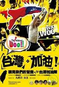 台灣.加油! :  聽見我們的聲音 /