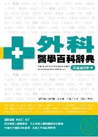 外科醫學百科辭典(英漢漢英對照)