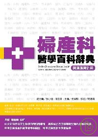 婦產科醫學百科辭典(英漢漢英對照)