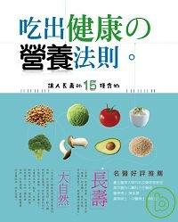 吃出健康的營養法則 :  讓人長壽的15種食物 /