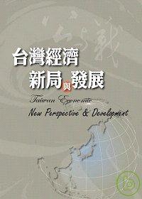 臺灣經濟:新局與發展
