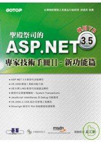 聖殿祭司的ASP.NET 3.5專家技術手冊:使用VB,新功能篇