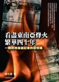 看盡東南亞烽火.繁華四十年:一個戰地旅遊記者的回憶錄