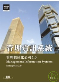 管理資訊系統 =  Management information systems enterprise 2.0 : 管理數位化公司2.0 /