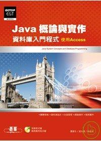 Java概論與實作:資料庫入門程式(使用Access)