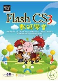 Flash CS3數碼學堂