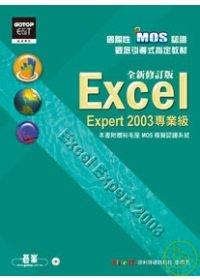 國際性MOS認證觀念引導式指定教材 :  Excel Expert 2003(專業級) /