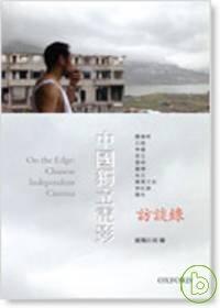 中國獨立電影訪談錄