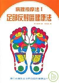 足部反射區健康法 (病理按摩法...