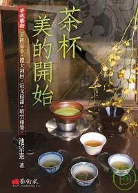 茶杯:美的開始
