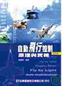 自動飛行控制 :  原理與實務 /