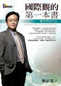 國際觀的第一本書 :  看世界的方法 = Understanding world politics /