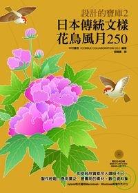 設計的寶庫:日本傳統文樣花鳥風月250
