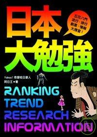 日本大勉強:流行.排行.創意.情報.大搜查