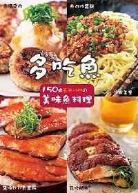 多吃魚:150道五花八門的美味魚料理