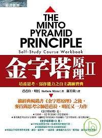 金字塔原理 :  培養思考、寫作能力之自主訓練寶典.
