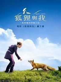 狐狸與我:我和她的冒險日記