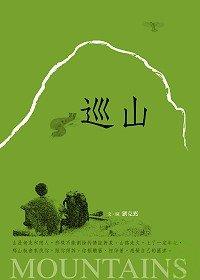 巡山:劉克襄與五十座山的對話
