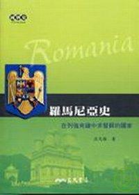 羅馬尼亞史
