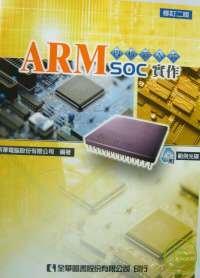 ARM內核嵌入式SOC實作