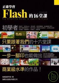 正確學會Flash的16堂課