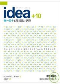 Idea+10 舉一反十的聰明設計訣竅