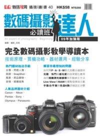 數碼攝影達人 =  An expert of photography : 必讀班 : 完全數碼攝影教學導讀本 : beginning /