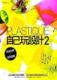 PLASTIQUE自己玩設計:生活小物X法式創意