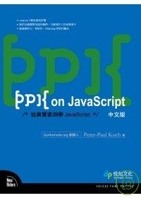 ppk on JavaScri...
