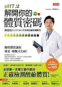 pH7.2解開你的體質密碼 :  陳俊旭博士教你養成不生病的鹼性體質力 /