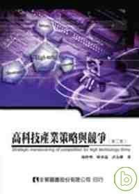 高科技產業策略與競爭(第二版)