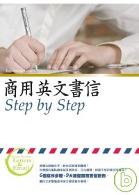 商用英文書信Step by Step =  Strategic business letters andEmail /