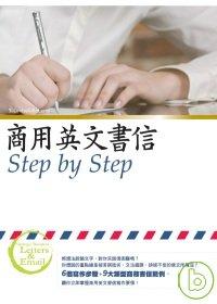 商用英文書信Step by S...