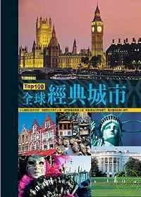 Top 100 :  全球經典城市 /