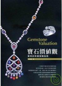 寶石價值觀:實用的珠寶賞購指南