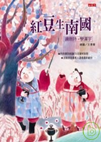 紅豆生南國:讀唐詩,學漢字