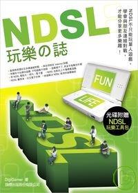 NDSL玩樂之誌(附光碟)