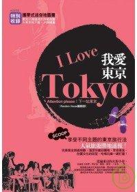 我愛東京:隨心所欲的快樂東京旅行