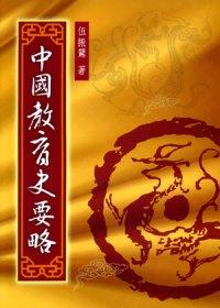 中國教育史要略