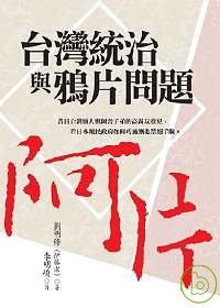 台灣統治與鴉片問題